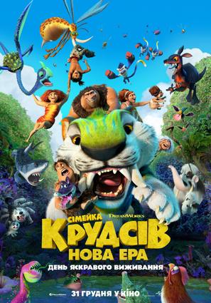 Постер фильма Семейка Крудс: Новоселье