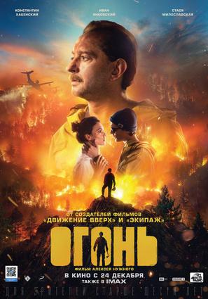 Постер фильма Огонь