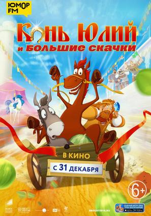 Постер фильма Конь Юлий и большие скачки
