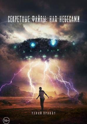 Постер фильма Секретные файлы: Над небесами