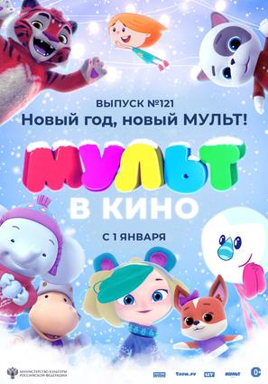 Постер фильма МУЛЬТ в кино 121. Новый год, новый мульт!