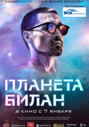 Постер фильма Планета Билан