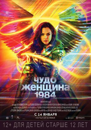 Постер фильма Чудо-женщина: 1984