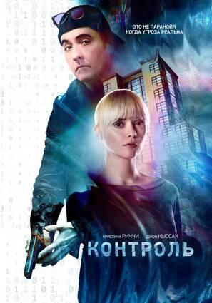 Постер фильма Контроль