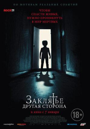 Постер фильма Заклятье: Другая сторона