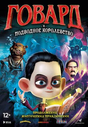 Постер фильма Говард и Подводное королевство