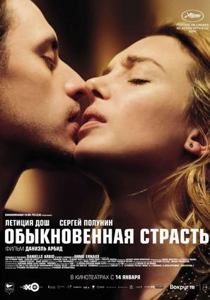 Постер фильма Обыкновенная страсть