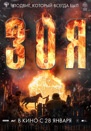 Постер фильма Зоя