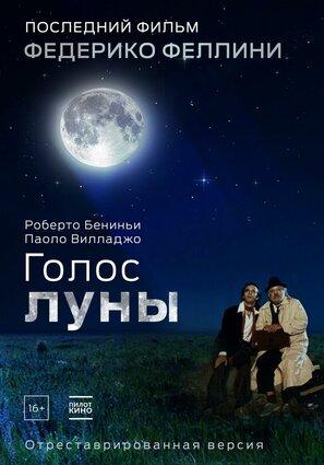 Постер фильма Голос луны