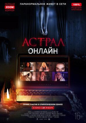 Постер фильма Астрал. Онлайн