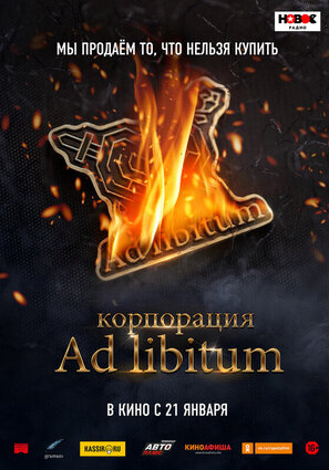 Постер фильма Корпорация Ad Libitum