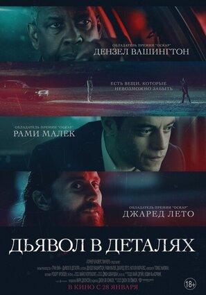 Постер фильма Дьявол в деталях
