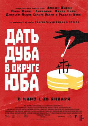 Постер фильма Дать дуба в округе Юба