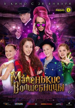 Постер фильма Маленькие волшебницы