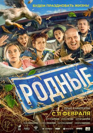 Постер фильма Родные