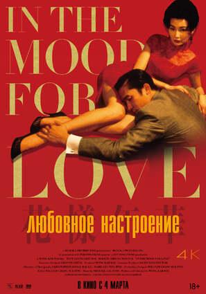 Постер фильма Любовное настроение