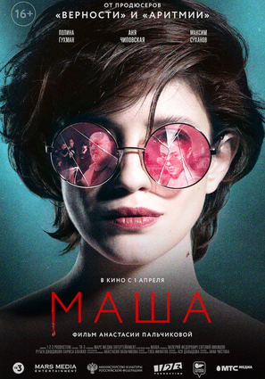 Постер фильма Маша