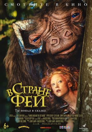 Постер фильма В стране фей