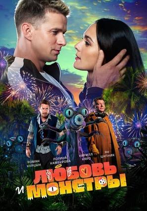 Постер фильма Любовь и монстры
