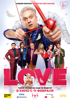Постер фильма Love