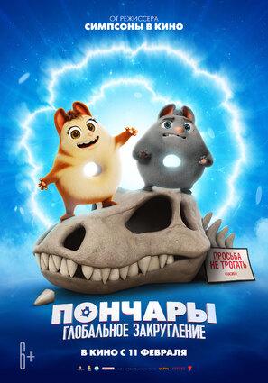 Постер фильма Пончары. Глобальное закругление