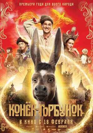 Постер фильма Конек-горбунок