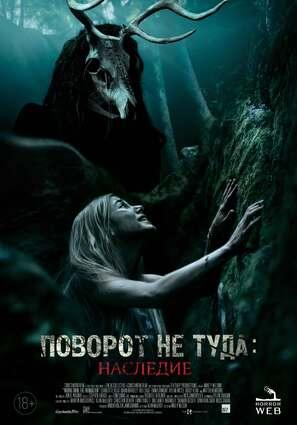 Постер фильма Поворот не туда: Наследие