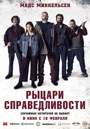 Постер фильма Рыцари справедливости