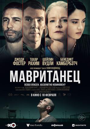 Постер фильма Мавританец