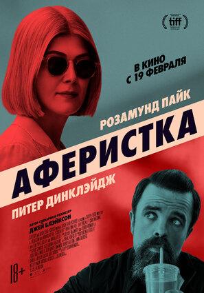 Постер фильма Аферистка