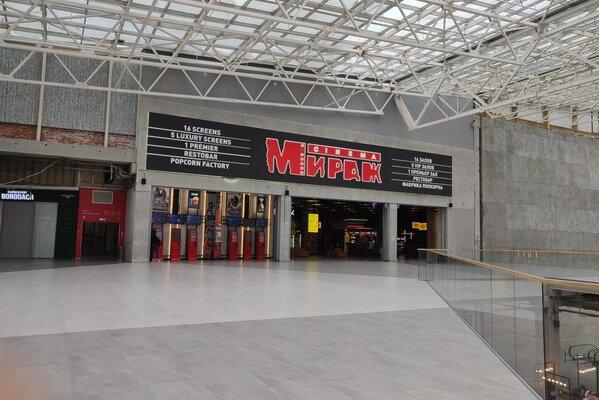 Кинотеатр Мираж Синема Europolis