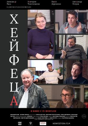Постер фильма Хейфеца