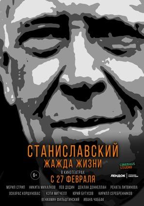 Постер фильма Станиславский. Жажда жизни