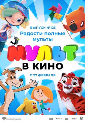 Постер фильма МУЛЬТ в кино 123. Радости полные мульты