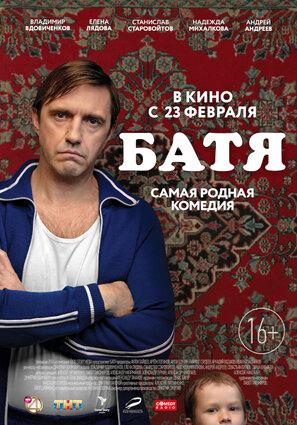Постер фильма Батя
