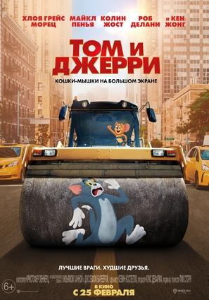 Постер фильма Том и Джерри