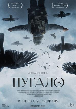Постер фильма Пугало