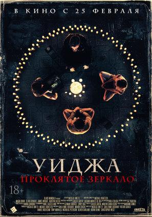 Постер фильма Уиджа. Проклятое зеркало