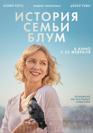Постер фильма История семьи Блум