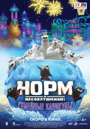 Постер фильма Норм и несокрушимые: Семейные каникулы