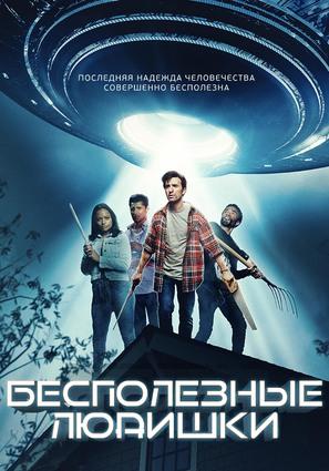 Постер фильма Лузеры против пришельцев