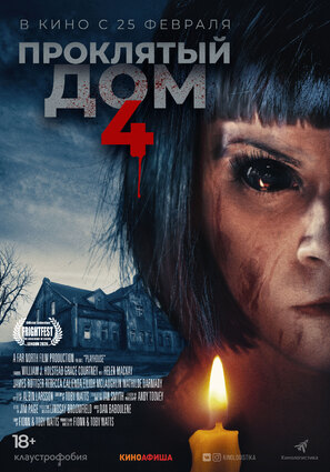 Постер фильма Проклятый дом 4