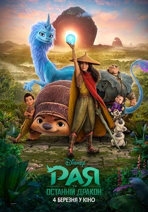 Постер фильма Райя и последний дракон