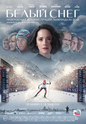 Постер фильма Белый снег