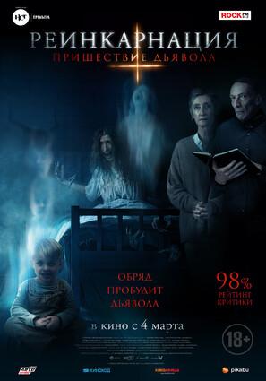 Постер фильма Реинкарнация: Пришествие дьявола