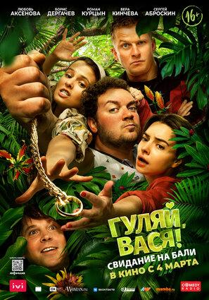 Постер фильма Гуляй, Вася! Свидание на Бали