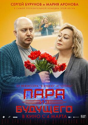 Постер фильма Пара из будущего