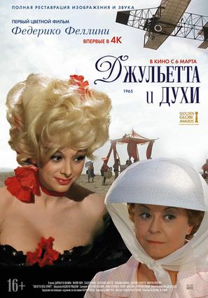 Постер фильма Джульетта и духи