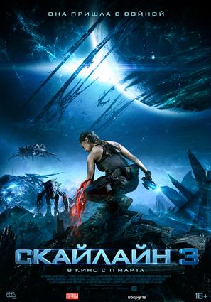 Постер фильма Скайлайн 3