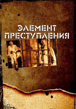 Постер фильма Элемент преступления